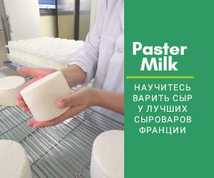 Школа сыраробства PasterMilk